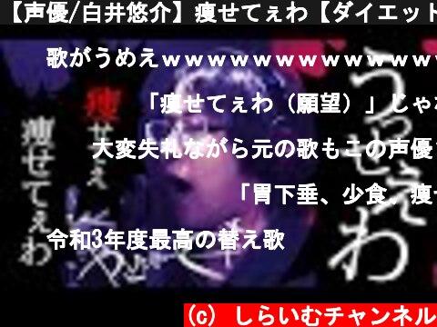 【声優/白井悠介】痩せてぇわ【ダイエット替え歌】  (c) しらいむチャンネル