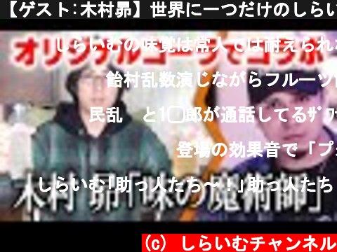 【ゲスト:木村昴】世界に一つだけのしらいむコーラをコーラ大好き声優に飲ませてみた  (c) しらいむチャンネル
