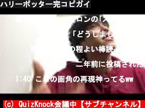 ハリーポッター完コピガイ  (c) QuizKnock会議中【サブチャンネル】