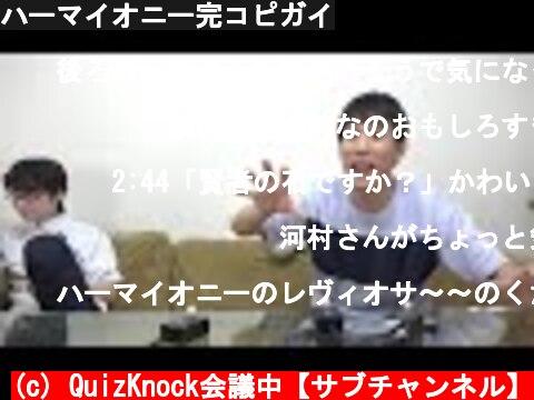 ハーマイオニー完コピガイ  (c) QuizKnock会議中【サブチャンネル】