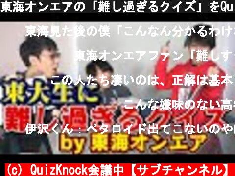 東海オンエアの「難し過ぎるクイズ」をQuizKnockがやったらどうなる?  (c) QuizKnock会議中【サブチャンネル】