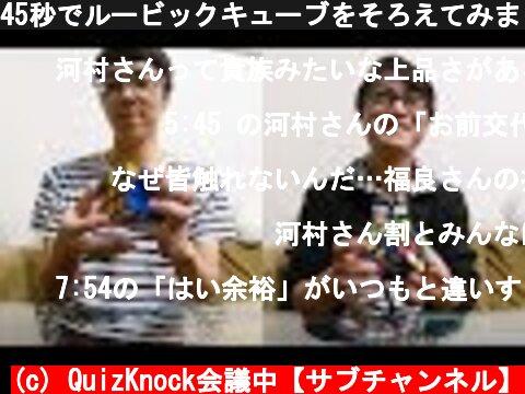 45秒でルービックキューブをそろえてみました。  (c) QuizKnock会議中【サブチャンネル】