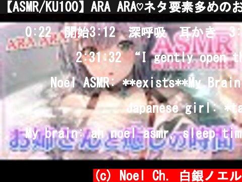 【ASMR/KU100】ARA ARA♡ネタ要素多めのお姉さんがお耳を癒します(?)♡Whispering/EarCleaning&Massage【白銀ノエル/ホロライブ】  (c) Noel Ch. 白銀ノエル