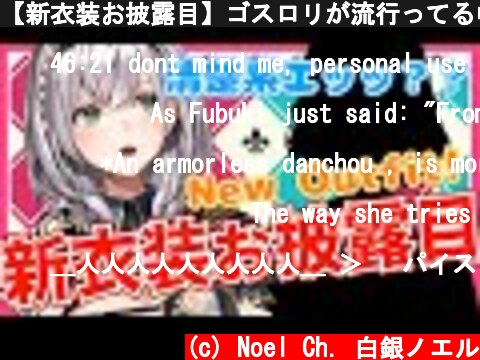 【新衣装お披露目】ゴスロリが流行ってる中、団長は…???【白銀ノエル/ホロライブ】  (c) Noel Ch. 白銀ノエル
