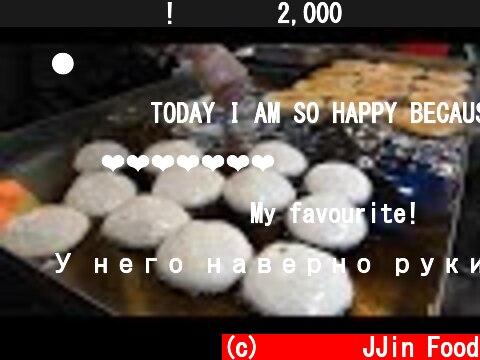 """역대급 왕호떡! 하루에 2,000개 팔리는 호떡맛집! /Korean pancake """"Hotteok"""" /Korean street food  (c) 찐푸드 JJin Food"""