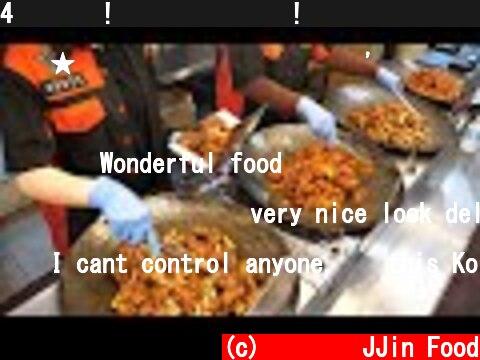 """4가지 맛! 골라먹는 재미! 양많은 시장 닭강정, 새우강정 맛집 / Korean Fried Chicken """" Dakgangjung"""" / Korean Street food  (c) 찐푸드 JJin Food"""