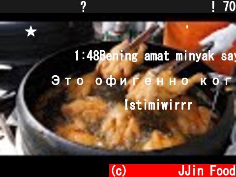 바삭함 끝판왕? 장날이면 대박터지는! 7000원 가마솥 옛날통닭, 닭강정 / Korean Fried Chicken / Korean Street food  (c) 찐푸드 JJin Food