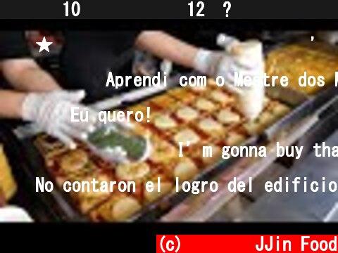 직원만 10명에 연매출 12억? 토스트로 빌딩세운 송정 문토스트 / Amazing scale Cheese Omelet Toast / Korean street food  (c) 찐푸드 JJin Food