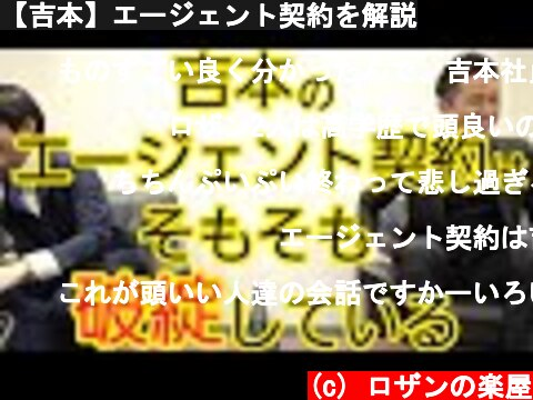 【吉本】エージェント契約を解説  (c) ロザンの楽屋