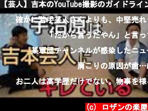 【芸人】吉本のYouTube撮影のガイドラインを守っていない芸人がいる  (c) ロザンの楽屋