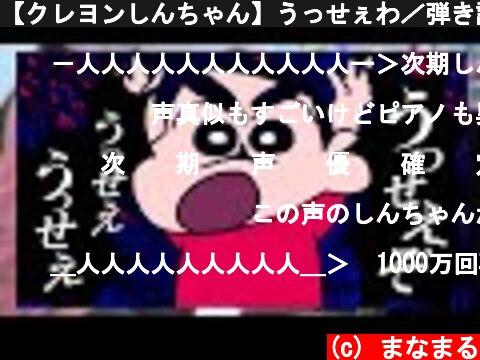 【クレヨンしんちゃん】うっせぇわ/弾き語りVer.【まなまる】  (c) まなまる