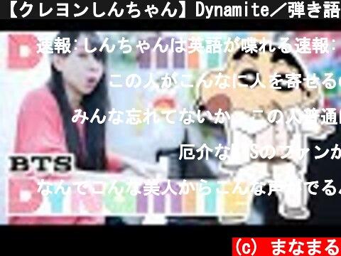 【クレヨンしんちゃん】Dynamite/弾き語りVer.【BTS】【まなまる】  (c) まなまる