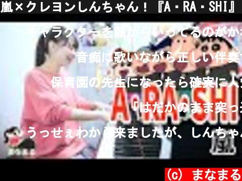 嵐×クレヨンしんちゃん!『A・RA・SHI』 【まなまる】  (c) まなまる