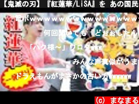 【鬼滅の刃】『紅蓮華/LiSA』を あの国民的キャラクターが歌ってみたら!!!【全15キャラ】  (c) まなまる
