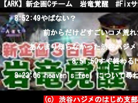 【ARK】新企画Cチーム 岩竜覚醒 #Fixサー 【にじさんじ/渋谷ハジメ】  (c) 渋谷ハジメのはじめ支部
