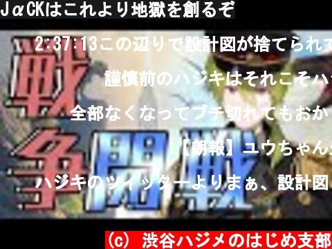 JαCKはこれより地獄を創るぞ  (c) 渋谷ハジメのはじめ支部