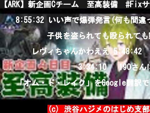 【ARK】新企画Cチーム 至高装備 #Fixサー 【にじさんじ/渋谷ハジメ】  (c) 渋谷ハジメのはじめ支部