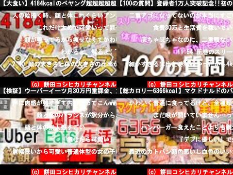 餅田コシヒカリチャンネル(おすすめch紹介)
