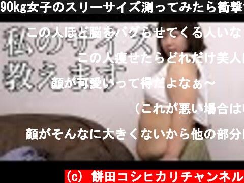 90kg女子のスリーサイズ測ってみたら衝撃だった...【餅田コシヒカリ】【駆け抜けて軽トラ】  (c) 餅田コシヒカリチャンネル