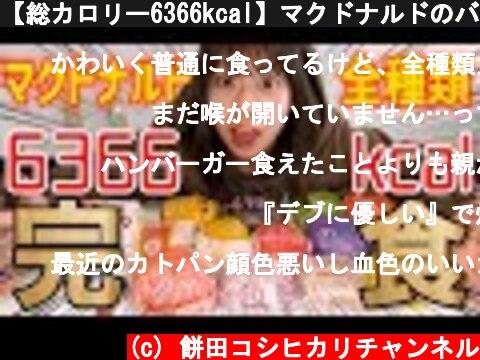 【総カロリー6366kcal】マクドナルドのバーガー全部食べてみた!!【大食い】【飯テロ】【モッパン】【餅田コシヒカリ】  (c) 餅田コシヒカリチャンネル