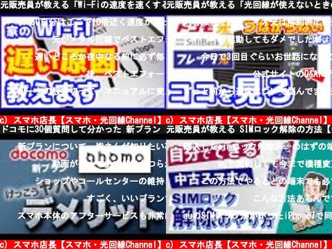 スマホ店長【スマホ・光回線Channel】(おすすめch紹介)