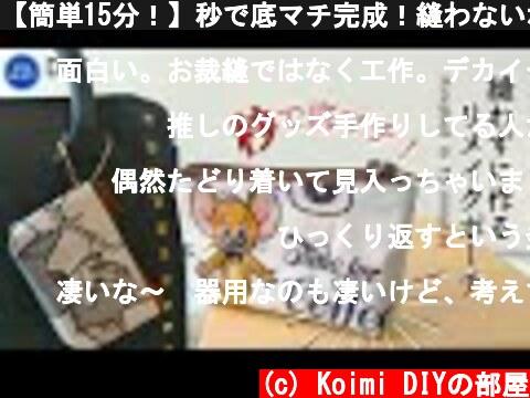 【簡単15分!】秒で底マチ完成!縫わないポーチ作り方♪第2弾!手のひらに乗るミニサイズ♪コインケース・タリーズの紙袋リメイク I will be making a  small case .  (c) Koimi DIYの部屋