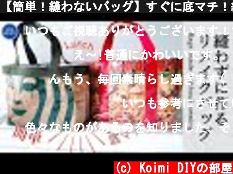 【簡単!縫わないバッグ】すぐに底マチ!縫わずに作るランチバッグ!小ぶりで可愛く♪スタバとカルディの紙袋リメイクです。作り方・制作動画・DIY  (c) Koimi DIYの部屋