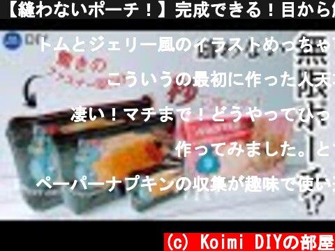 【縫わないポーチ!】完成できる!目から鱗の制作動画!無限に作れちゃう。秒で底マチ作りましょう。縫わずに作るポーチのQ&A特集です。簡単作り方・紙袋リメイク  (c) Koimi DIYの部屋
