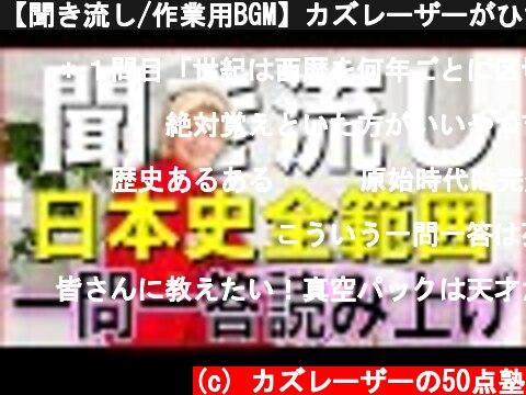 【聞き流し/作業用BGM】カズレーザーがひたすら一問一答を読み上げる動画【70分耐久】  (c) カズレーザーの50点塾