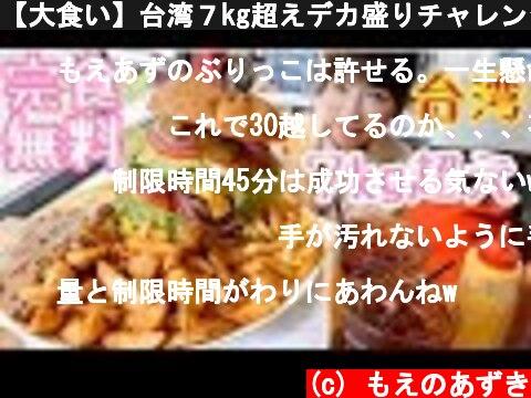 大食い7kg超えデカ盛りチャレンジ(おすすめ動画)