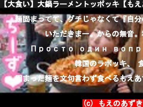 大鍋ラーメントッポギ大食い(おすすめ動画)