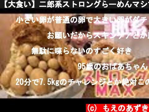 二郎系らーめん大食い(おすすめ動画)