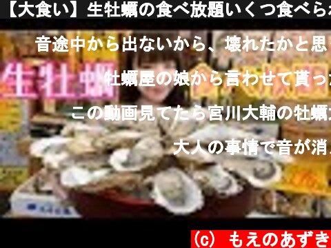 生牡蠣の食べ放題大食い(おすすめ動画)