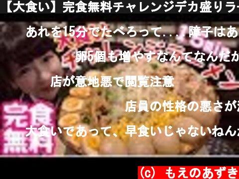 大食いデカ盛りラーメンチャレンジ(おすすめ動画)