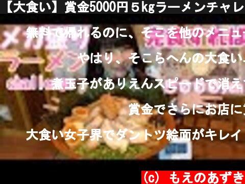 大食い5kgラーメンチャレンジ(おすすめ動画)