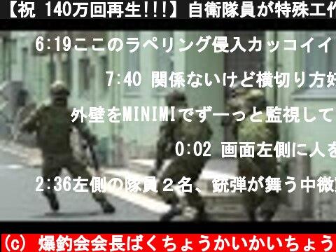 【祝 140万回再生!!!】自衛隊員が特殊工作員に「撃たれてるー!!!」建物内に向かってMINIMI機関銃をぶっ放す レンジャー発祥の地 第7普通科連隊 JGSDF  (c) 爆釣会会長ばくちょうかいかいちょう