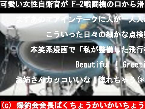 可愛い女性自衛官が F-2戦闘機の口から滑り出てきた / 2019 築城基地航空祭 Tsuiki Air Show  (c) 爆釣会会長ばくちょうかいかいちょう