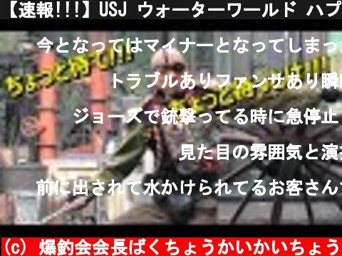 【速報!!!】USJ ウォーターワールド ハプニング! でも神回となった貴重シーン ユニバーサル・スタジオ・ジャパン / UNIVERSAL STUDIOS JAPAN WATER WORLD  (c) 爆釣会会長ばくちょうかいかいちょう