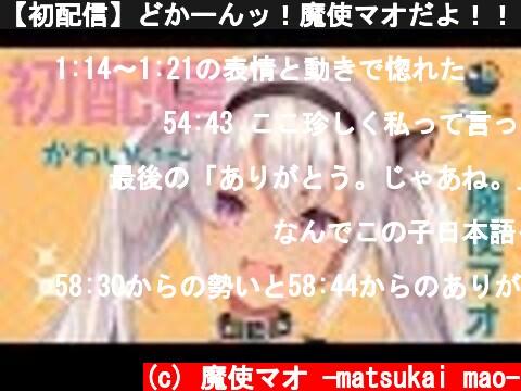 【初配信】どかーんッ!魔使マオだよ!!【にじさんじ】  (c) 魔使マオ -matsukai mao-