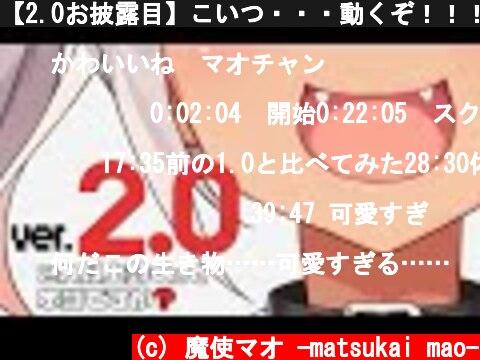 【2.0お披露目】こいつ・・・動くぞ!!!【魔使マオ/にじさんじ】  (c) 魔使マオ -matsukai mao-