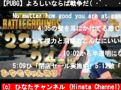 【PUBG】よろしいならば戦争だ( •̀ .̫ •́ )✧【#02】  (c) ひなたチャンネル (Hinata Channel)