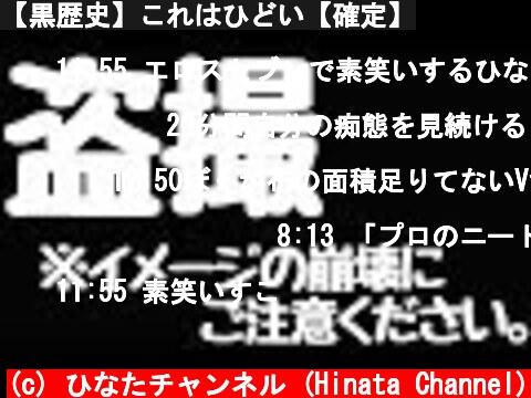 【黒歴史】これはひどい【確定】  (c) ひなたチャンネル (Hinata Channel)