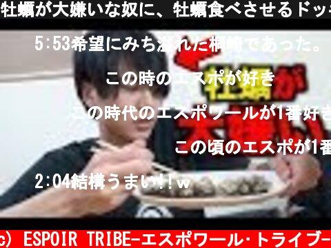 牡蠣が大嫌いな奴に、牡蠣食べさせるドッキリ!!!  (c) ESPOIR TRIBE-エスポワール•トライブ-