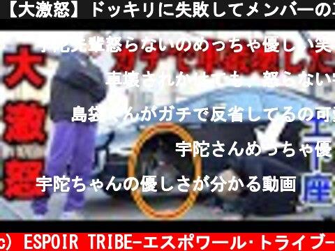 【大激怒】ドッキリに失敗してメンバーの車を破壊してしまった。  (c) ESPOIR TRIBE-エスポワール•トライブ-