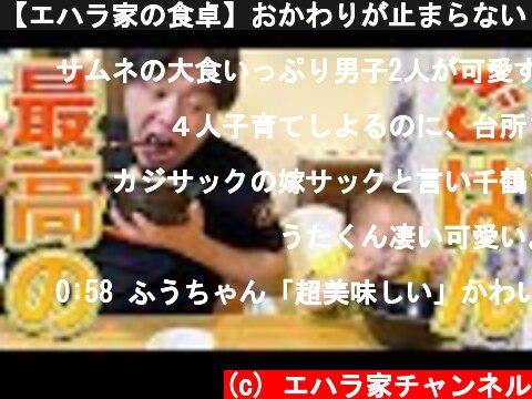 【エハラ家の食卓】おかわりが止まらない!最高のご飯とおかず  (c) エハラ家チャンネル