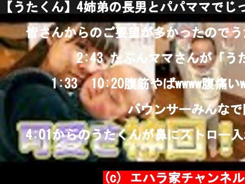 【うたくん】4姉弟の長男とパパママでじっくり話してみた【赤ちゃん】  (c) エハラ家チャンネル