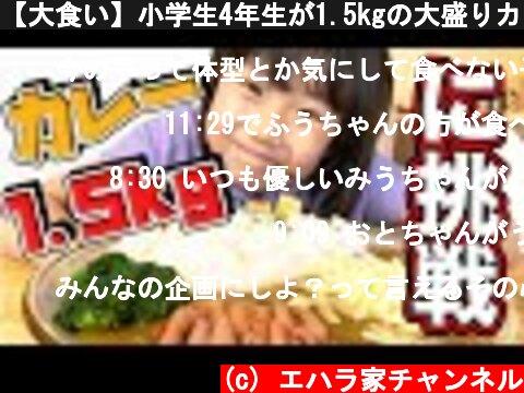 【大食い】小学生4年生が1.5kgの大盛りカレーに挑戦!【デカ盛り】  (c) エハラ家チャンネル