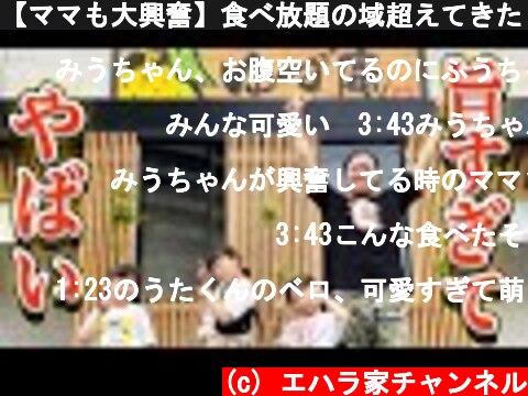 【ママも大興奮】食べ放題の域超えてきた!【ゆず庵】  (c) エハラ家チャンネル