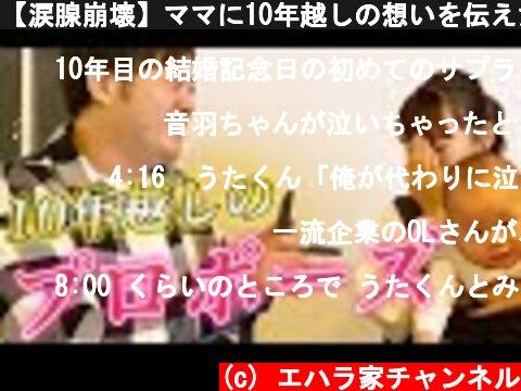 【涙腺崩壊】ママに10年越しの想いを伝えたら…【プロポーズ】  (c) エハラ家チャンネル