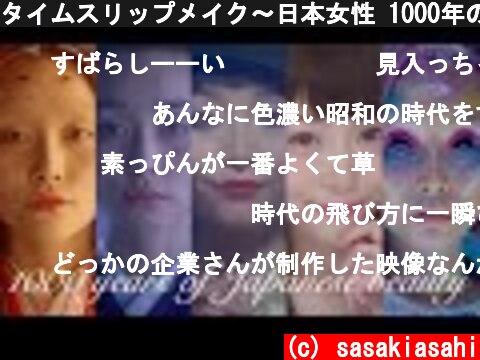 タイムスリップメイク〜日本女性 1000年の道のり〜 | 1000 years of Japanese beauty-- Evolution of women  (c) sasakiasahi